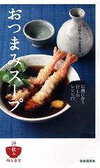 おつまみスープ