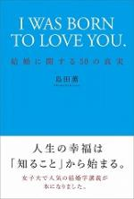 I WAS BORN TO LOVE YOU.【電子版】